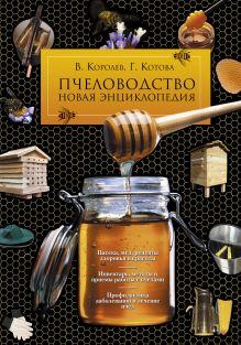 Пчеловодство. Новая энциклопедия