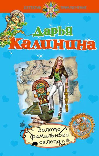 Золото фамильного склепа: роман Калинина Д.А.
