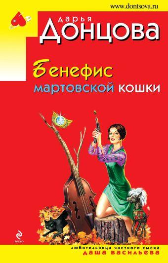 Бенефис мартовской кошки Донцова Д.А.
