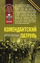 Черный А. - Комендантский патруль: роман' обложка книги