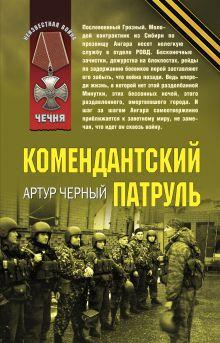 Комендантский патруль: роман
