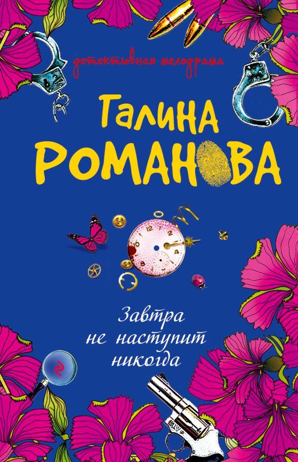 Завтра не наступит никогда: роман Романова Г.В.