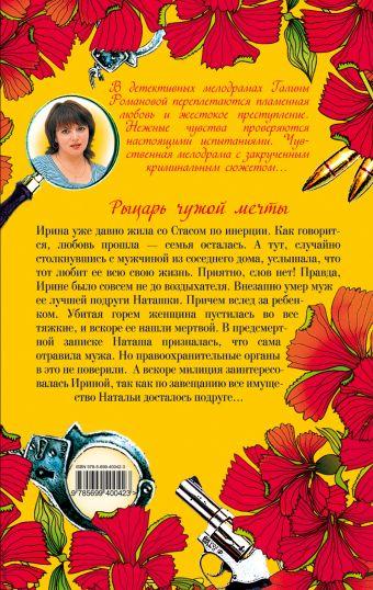 Рыцарь чужой мечты: роман Романова Г.В.