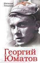Тендора Н.Я. - Георгий Юматов' обложка книги