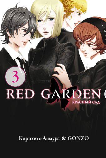 Красный сад. Кн. 3 Аямура К., GONZO