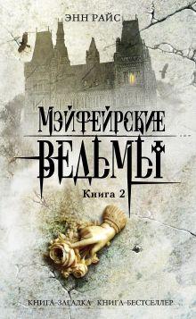 Мэйфейрские ведьмы. Кн. 2