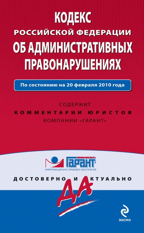 Кодекс РФ об административных правонарушениях: по сост. на 20 февраля 2010 г.