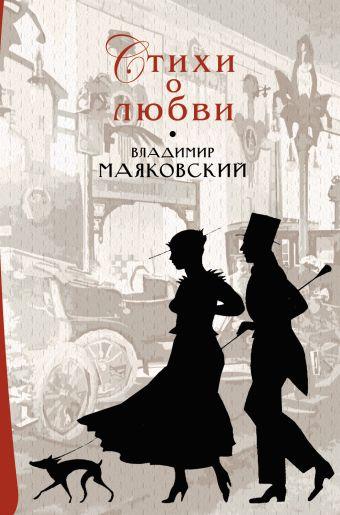 Стихи о любви Маяковский В.В.