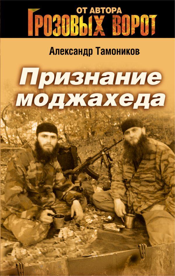 Признание моджахеда: роман Тамоников А.А.