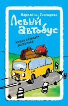 Гончарова М.Б. - Левый автобус. Книга веселых рассказов' обложка книги