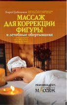 Гребенников А.И. - Массаж для коррекции фигуры и лечебные обертывания' обложка книги