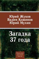Жуков Ю., Кожинов В., Мухин Ю. - Загадка 37-го' обложка книги