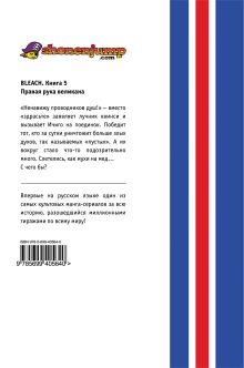 Bleach. Книга 5. Правая рука великана