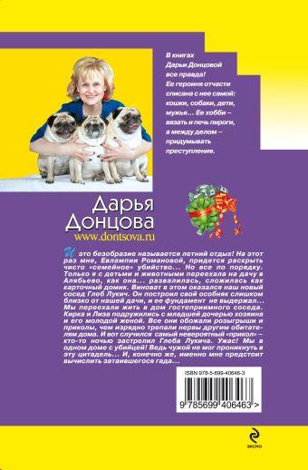 Фиговый листочек от кутюр Донцова Д.А.