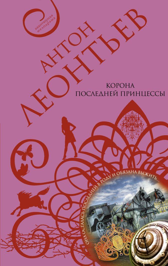 Корона последней принцессы: роман Леонтьев А.В.
