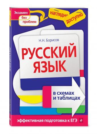 Русский язык в схемах и таблицах Н. Н. Борисов
