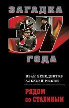 Бенедиктов И.А., Рыбин А.Т. - Рядом со Сталиным' обложка книги