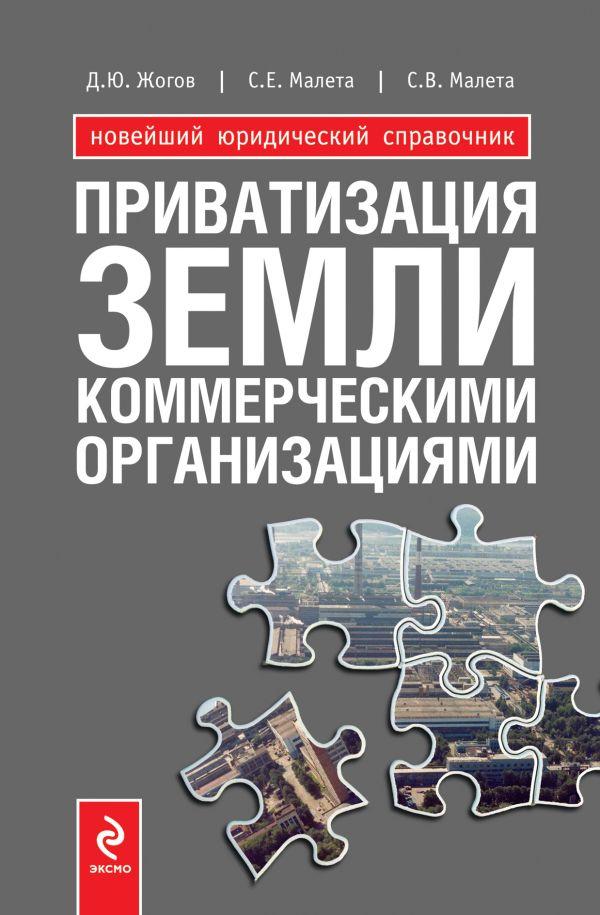 Приватизация земли коммерческими организациями Жогов Д.Ю., Малета С.Е., Малета С.В.,
