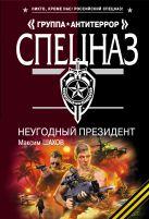 Шахов М.А. - НеУГОдный президент: роман' обложка книги