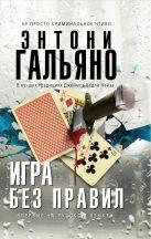 Гальяно Э. - Игра без правил' обложка книги
