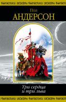 Андерсон П. - Три сердца и три льва' обложка книги
