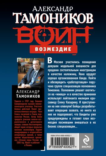 Возмездие: роман Тамоников А.А.
