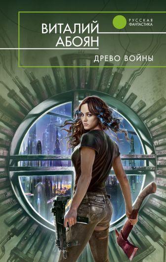 Абоян В.Э. - Древо войны обложка книги