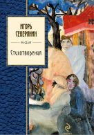 Северянин И.В. - Стихотворения' обложка книги