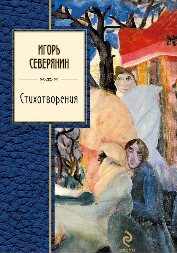 Стихотворения Северянин И.В.