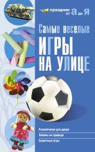 Меренцова Г. - Самые веселые игры на улице' обложка книги