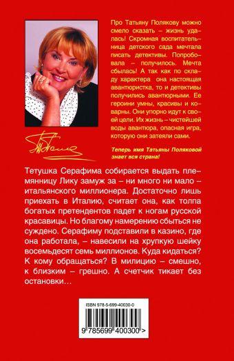 Я - ваши неприятности: повесть Полякова Т.В.