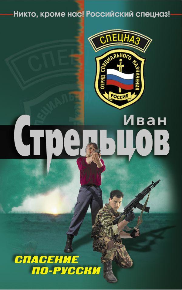 Спасение по-русски: роман Стрельцов И.З.