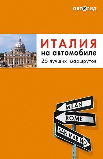 Италия на автомобиле: 25 лучших маршрутов
