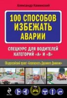 Каминский А.Ю. - 100 способов избежать аварии. Спецкурс для водителей категории В' обложка книги
