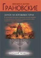 Грановская Е., Грановский А. - Замок на Воробьевых горах: роман' обложка книги