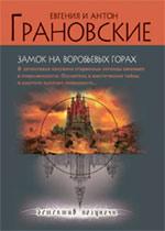 Замок на Воробьевых горах: роман Грановская Е., Грановский А.