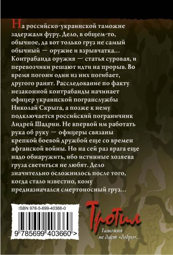 Тротил: роман Василевский А.