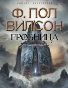 Вилсон Ф.П. - Гробница' обложка книги