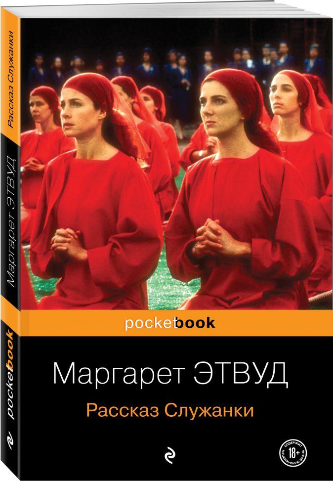 Рассказ Служанки Маргарет Этвуд