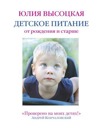 Детское питание от рождения и старше Высоцкая Ю.А.