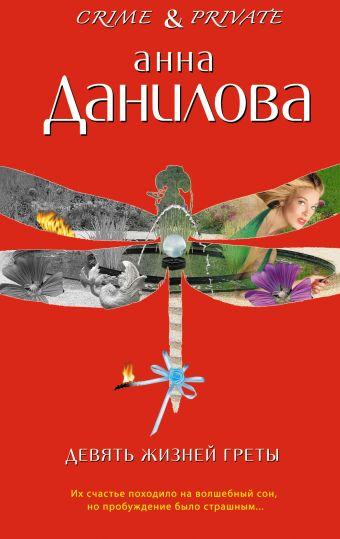 Девять жизней Греты: повести Данилова А.В.