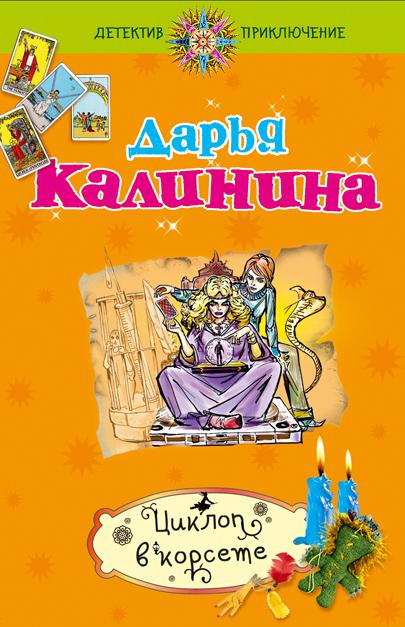 Циклоп в корсете: роман Калинина Д.А.