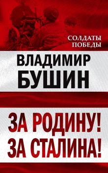 За Родину! За Сталина!