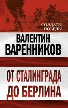 Варенников В.И. - От Сталинграда до Берлина' обложка книги