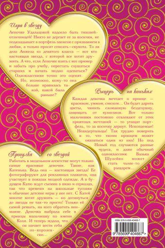 Большая книга историй о любви и дружбе Неволина Е.А.