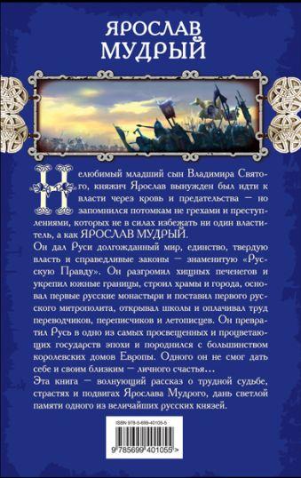 Ярослав Мудрый Павлищева Н.П.