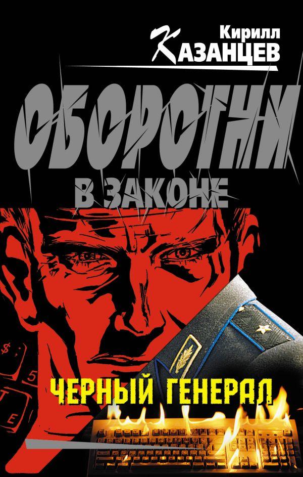 Черный генерал: роман Казанцев К.