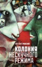 Ряжский Г.В. - Колония нескучного режима' обложка книги