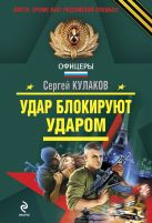 Кулаков С.Ф. - Удар блокируют ударом: роман' обложка книги