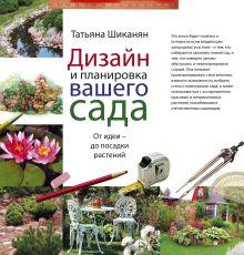 Дизайн и планировка вашего сада